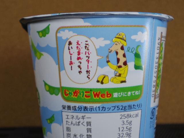 じゃがりこ 枝豆しおバター味2