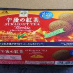 今回のおやつ:森永の「午後の紅茶 ストレートティークッキー」を食べる!
