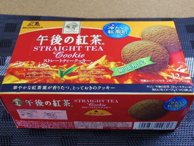 午後の紅茶ストレートティークッキー1