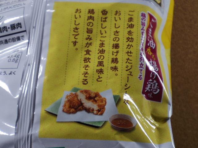 堅あげポテト匠味 ごま香る揚げ鶏味2