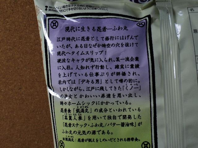 ふわ丸バター醤油味3