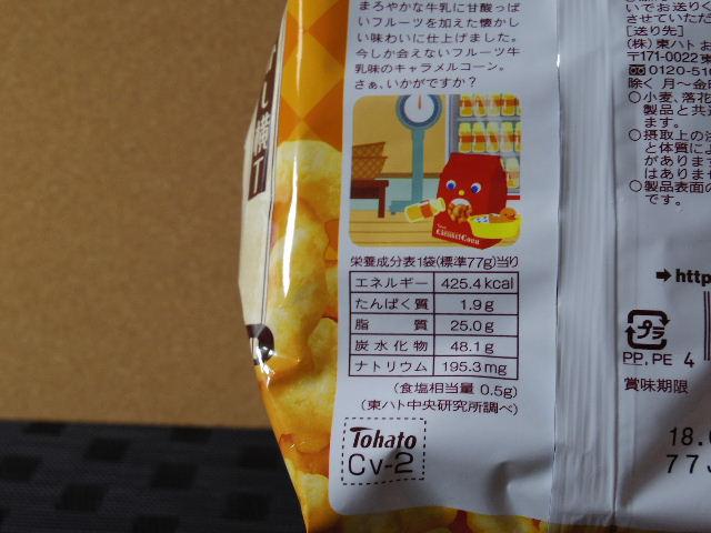 キャラメルコーン フルーツ牛乳6