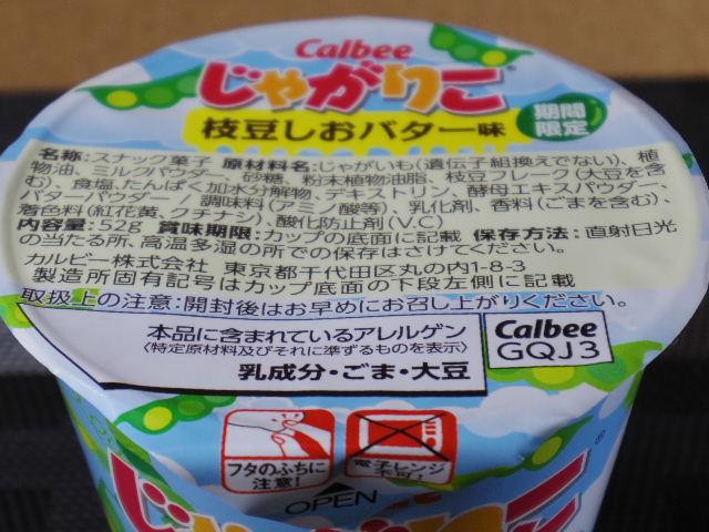 じゃがりこ 枝豆しおバター味6