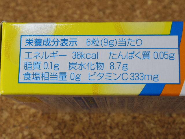 明治 ハイレモン 成分表