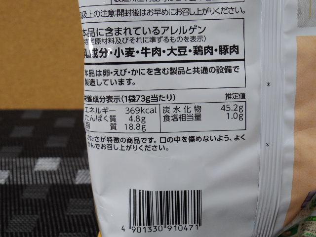 堅あげポテト和牛と黒胡椒7