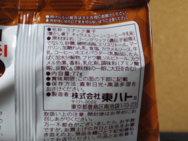 キャラメルコーン コーヒー牛乳味6
