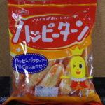 今回のおやつ:亀田製菓の「ハッピーターン」を食べる!
