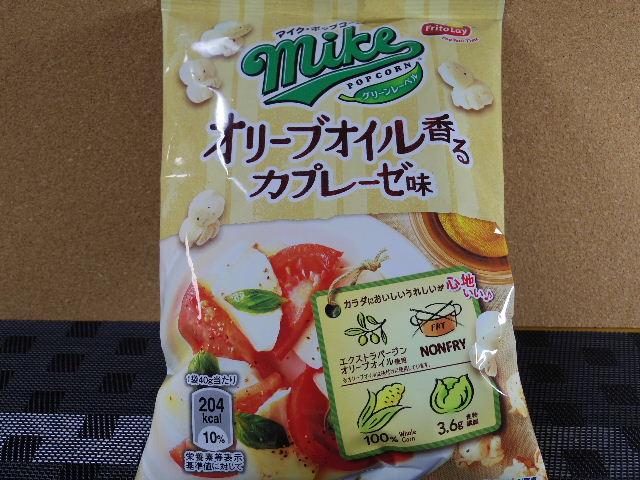 マイクポップコーン オリーブオイル香るカプレーゼ味1