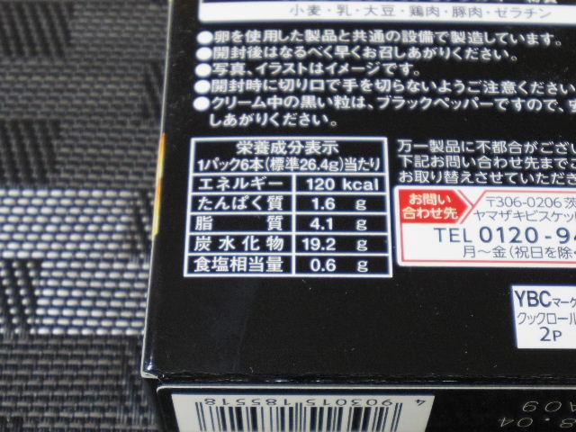 クックロール ジャーマンポテト味8