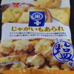 今回のおやつ:岩塚製菓の「米プラスじゃがいもあられ うす塩味」を食べる!