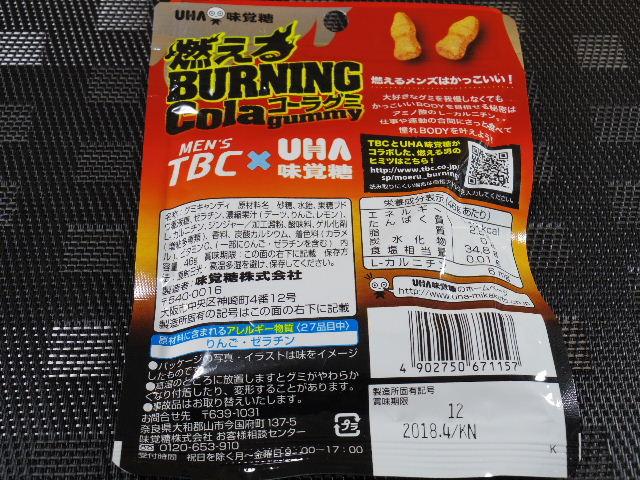 燃えるコーラグミ3
