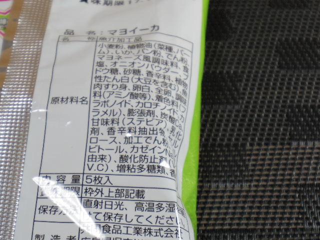 共同食品マヨイーカ3