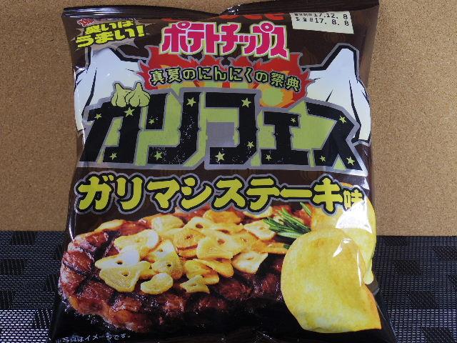 ガリフェス ガリマシステーキ味1