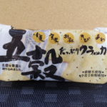 今回のおやつ:前田製菓の「五穀たっぷりクラッカー」を食べる!