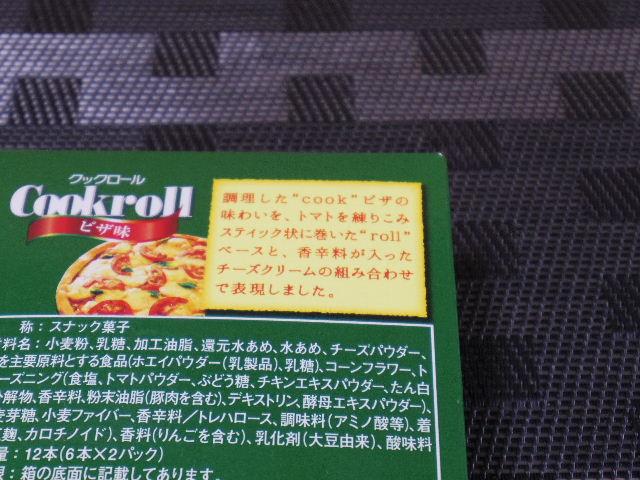 クックロール ピザ味3