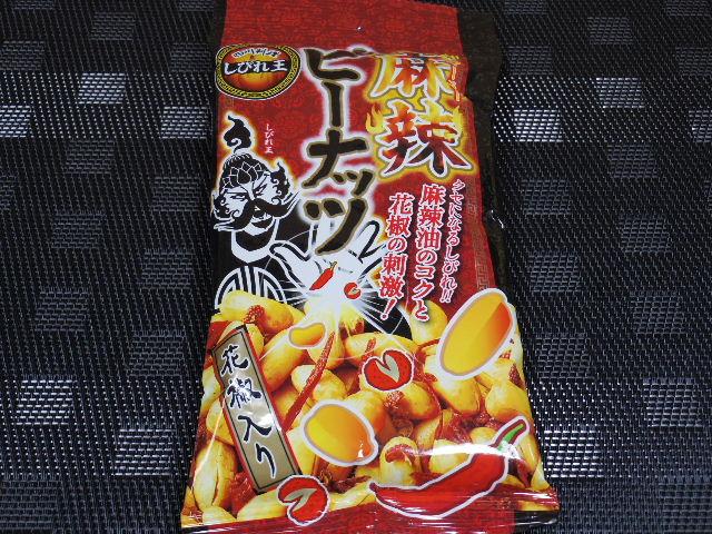 麻辣ピーナッツ1