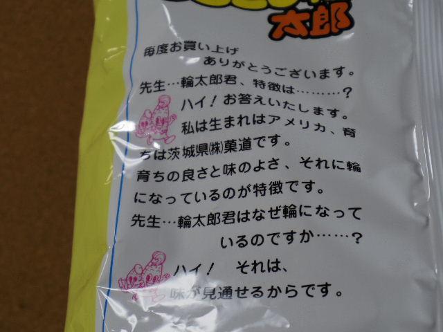 もろこし輪太郎3