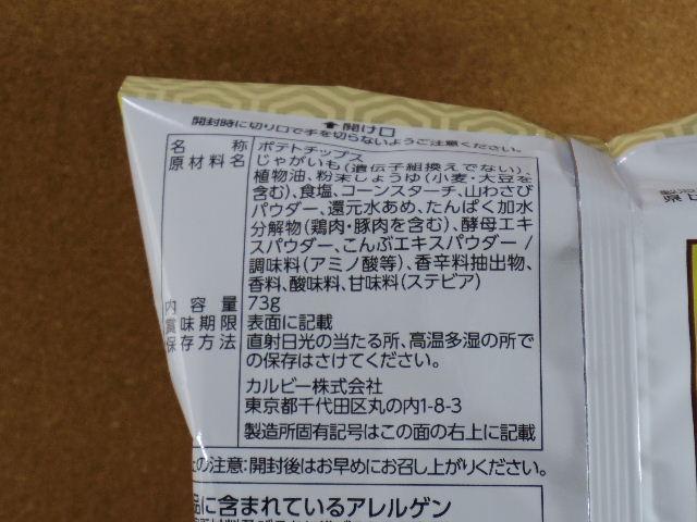 ポテリッチ 山わさび醤油味5