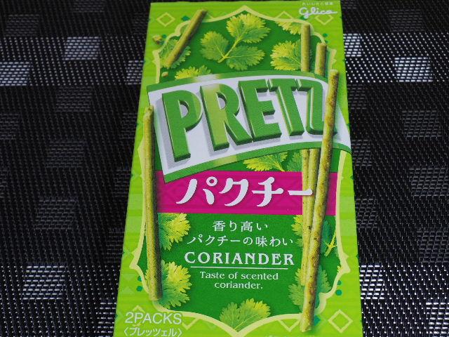 プリッツパクチー1