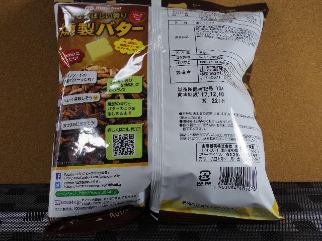 ヤマヨシポテチ私の燻製バター味2