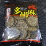 今回のおやつ:カネフク製菓の「ミニ多胡麻」を食べる!