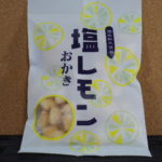 今回のおやつ:三真の「塩レモンおかき」を食べる!