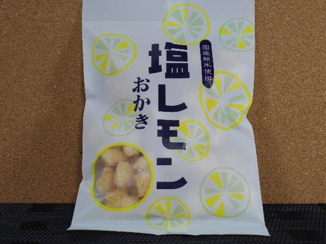 塩レモンおかき1