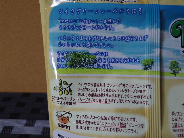 マイクポップコーン オリーブオイル香るカプレーゼ味3