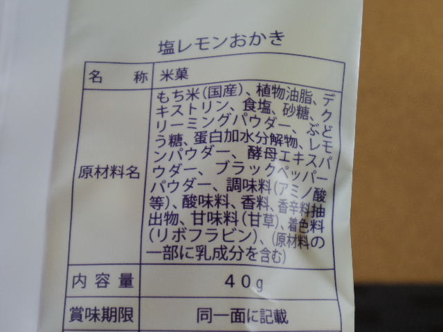 塩レモンおかき5