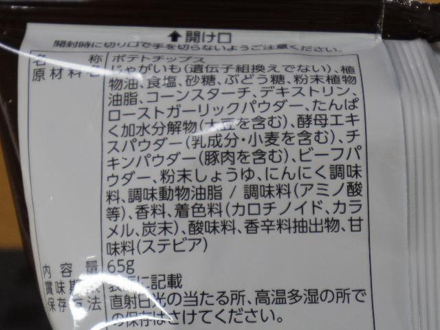 ガリフェス ガリマシステーキ味5