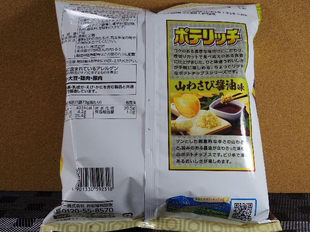 ポテリッチ 山わさび醤油味2