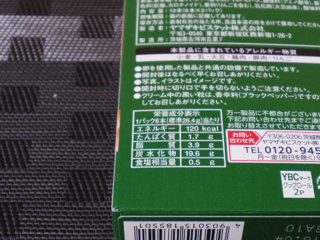 クックロール ピザ味8