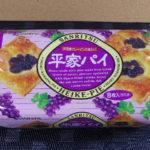 今回のおやつ:三立製菓の「平家パイ」を食べる!
