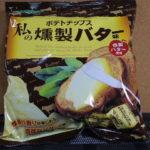 今回のおやつ:山芳製菓の「ポテトチップス 私の燻製バター味」を食べる!