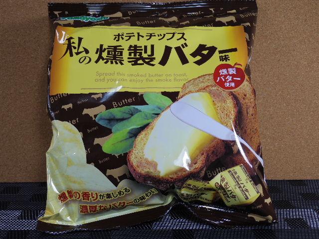 ヤマヨシポテチ私の燻製バター味1