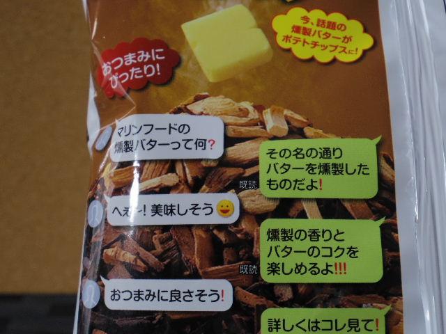ヤマヨシポテチ私の燻製バター味3