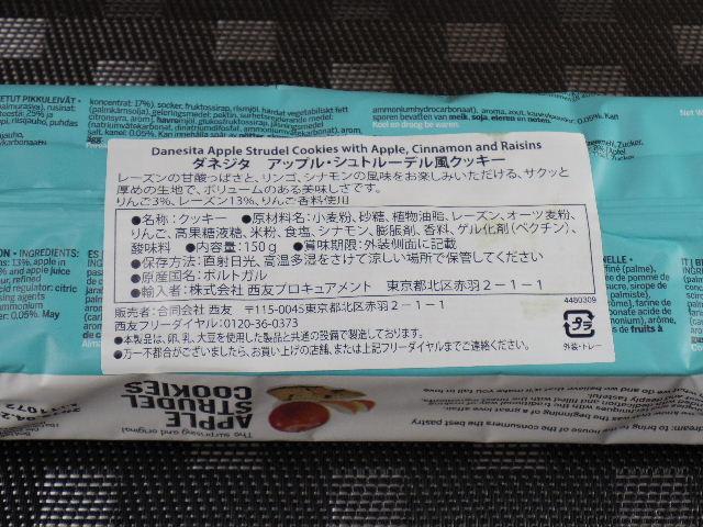 ダネジタアップルシュトゥルーデル風クッキー6