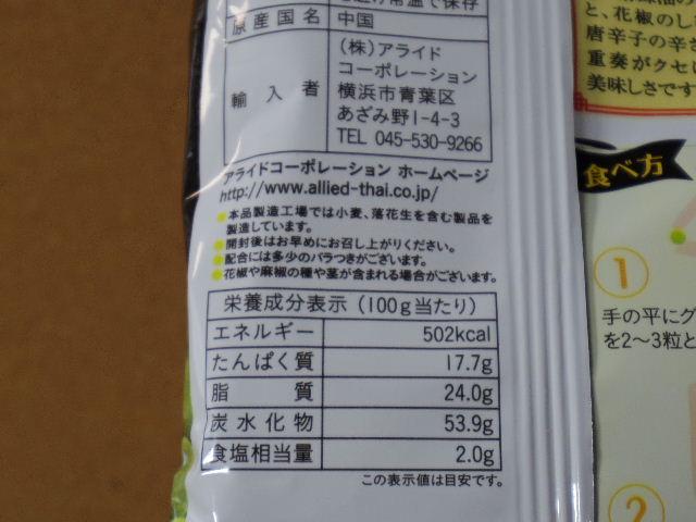 麻辣青豆7