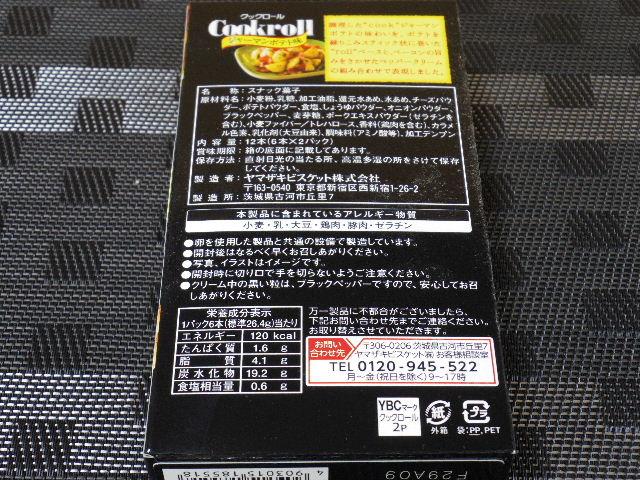 クックロール ジャーマンポテト味2