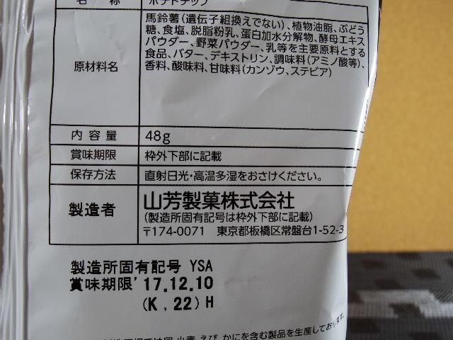 ヤマヨシポテチ私の燻製バター味6