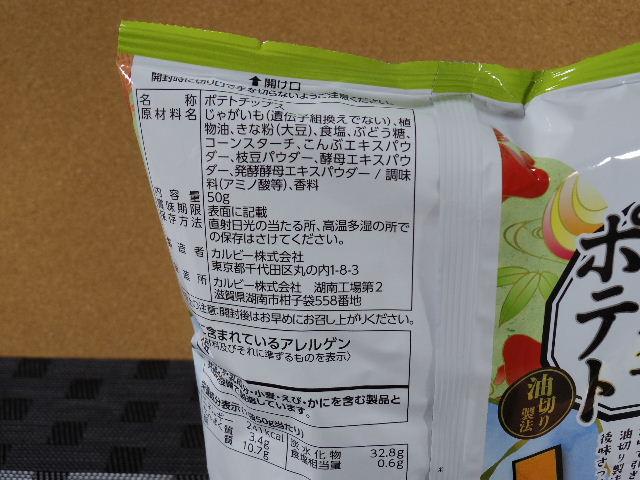四季ポテト枝豆塩5