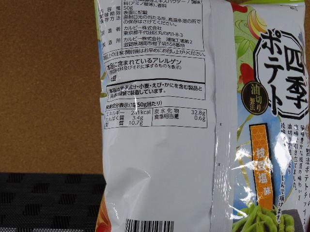 四季ポテト枝豆塩6