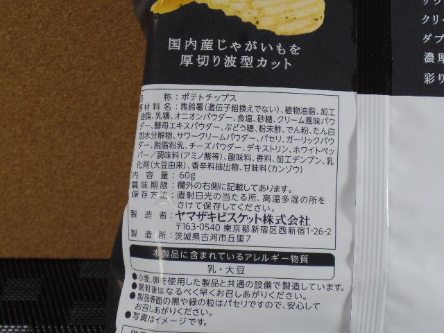 アツギリ贅沢ポテト 濃厚サワークリームオニオン味5