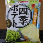 今回のおやつ:カルビーの「四季ポテト 枝豆塩味」を食べる!