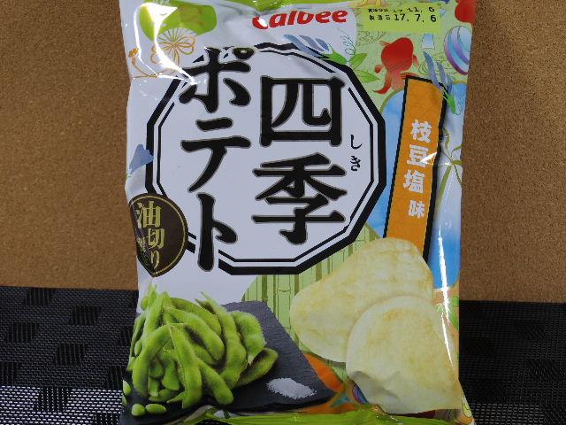 四季ポテト枝豆塩1