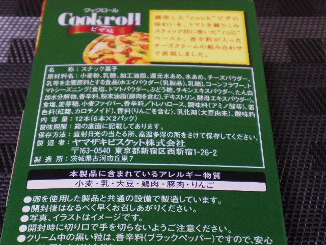 クックロール ピザ味7
