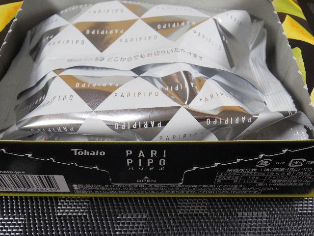 パリピポ アボカドチーズ味3