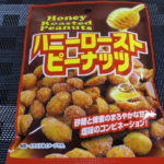 今回のおやつ:スイートボックスの「ハニーローストピーナッツ」を食べる!