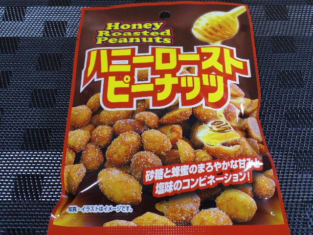 ハニーロスートピーナッツ1