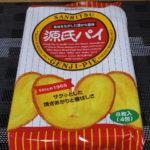 今回のおやつ:三立製菓の「源氏パイ 8枚入り」を食べる!